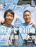 Jリーグサッカーキング 2009年 11月号 [雑誌]