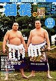 相撲 2013年 05月号 [雑誌]