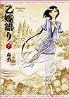 乙嫁語り 7巻 (ビームコミックス)