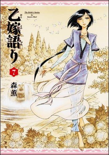 乙嫁語り 7巻  ビームコミックス