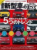 ニューモデル速報 統括シリーズ 2015年 国産新型車のすべて