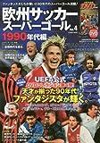 欧州サッカースーパーゴール vol.4(1990年代編) (COSMIC MOOK)