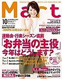 Mart(マート) 2015年 10月号 [雑誌]