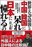 世界はなぜ最後には中国・韓国に呆れ日本に憧れるのか [Kindle版]
