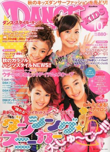 ダンス・スタイル・キッズ 2012年 10月号 [雑誌]