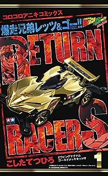 爆走兄弟レッツ&ゴー!!Return Racers!!1 特別ver. (特品)