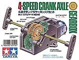 タミヤ 楽しい工作シリーズ No.110 4速クランクギヤー (70110) ランキングお取り寄せ
