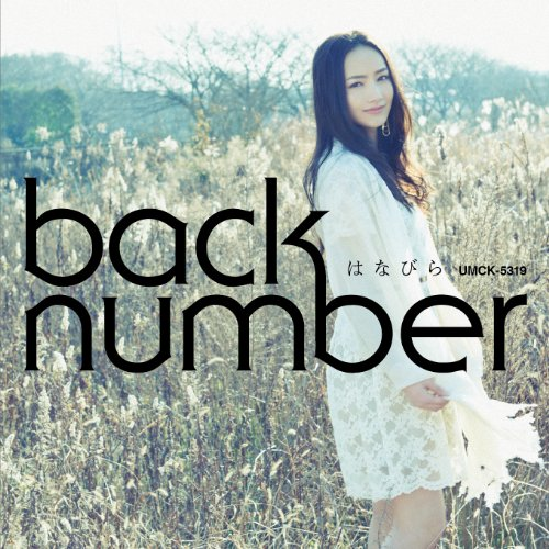 【torrent】【JPOP】Back Number - はなびら[zip]
