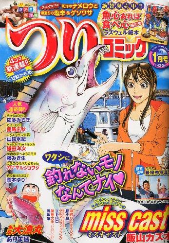 つりコミック 2011年 01月号 [雑誌]