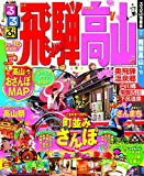るるぶ飛騨高山'15~'16 (国内シリーズ)