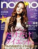 non-no (ノンノ) 2008年 8/20号 [雑誌]