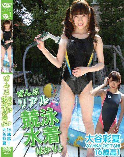 大谷彩夏 ぜんぶリアル競泳水着ばかり♪(TBOG-002) [DVD]