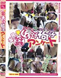 透け椅子アンケート [DVD]