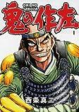 鬼の作左① (MFコミックス フラッパーシリーズ)