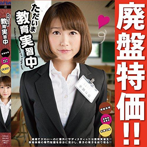 【Amazon.co.jp限定】ただいま教育実習中02【RIN002】 [DVD]