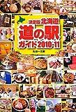 決定版 北海道 道の駅ガイド〈2010‐11〉