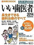いい歯医者2014 (週刊朝日MOOK)