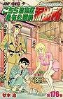 こちら葛飾区亀有公園前派出所 第176巻 2011年08月04日発売