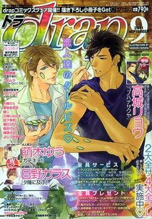 drap (ドラ) 2011年 09月号 [雑誌]