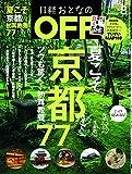 日経おとなのOFF2016年8月号