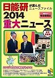 2014重大ニュース: 日能研が選んだニュースファイル (日能研ブックス)