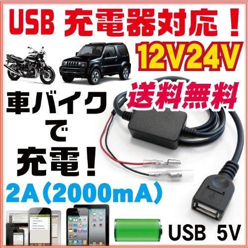 FPJ)デコUSBケーブル!自動車内やバイクでiPhoneiPadスマホ携帯電話充電用にUSB電源取出ケーブル(9j