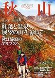 岳人 秋山2011 2011年 10月号 [雑誌]