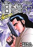白竜LEGEND(37) (ニチブンコミックス)