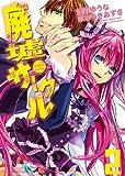廃墟サークル 2巻 (IDコミックス ZERO-SUMコミックス)