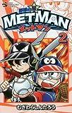 野球の星 メットマン 2 (てんとう虫コロコロコミックス)