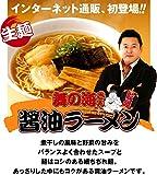 ≪舞の海監修≫舞の海醤油ラーメン8食