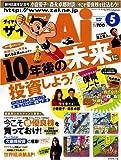ダイヤモンド ZAi (ザイ) 2008年 05月号 [雑誌]
