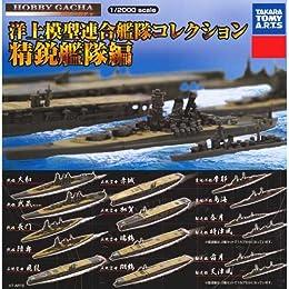 カプセル 洋上模型 連合艦隊コレクション 精鋭艦隊編 全13種セット