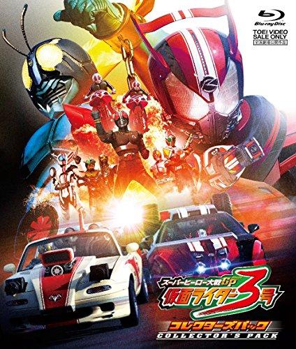 スーパーヒーロー大戦GP 仮面ライダー3号 コレクターズパック[Blu-ray/ブルーレイ]