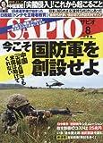SAPIO(サピオ) 2016年 08 月号 [雑誌]