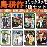 島耕作 コミックスメモ 8種セット(ヤング・主任・課長・部長・取締役・常務・専務・社長)
