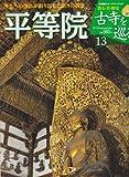 週刊 古寺を巡る 13 平等院 浄土への憧れが創り出した祈りの御堂(小学館ウイークリーブック)