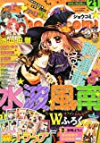 Sho-Comi(少女コミック) 2015年 10/20 号 [雑誌]