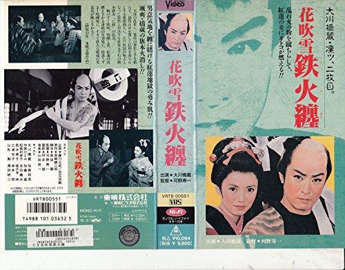花吹雪鉄火纏 [VHS]