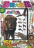 映像で学ぶ動物大図鑑DVD BOOK (宝島社DVD BOOKシリーズ)