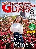 G-DIARY 2016年 8月号: タイ発アジアGOGOマガジン