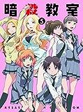 暗殺教室5 (初回生産限定版) [Blu-ray]