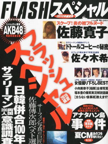 FLASH SPECIAL (フラッシュ・スペシャル) 2010年 9/10号 [雑誌]