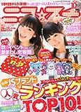 ニコ☆プチ 2010年 10月号 [雑誌]