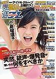 週プレ No.49 12/7 号 [雑誌]