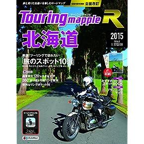 ツーリングマップル R 北海道 2015 (ツーリング 地図 | 昭文社 マップル)
