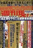 週刊現代 2012年 5/5・12合併号 [雑誌]