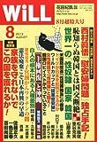 WiLL (ウィル) 2013年 08月号 [雑誌]