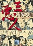 三悪人 (講談社文庫)