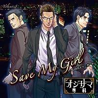 オジサマ専科 Vol.8 Save My Girl~私のボディーガード~出演声優情報